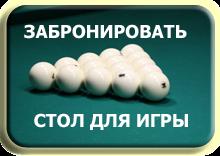 Бильярдный клуб Киев